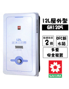 GH1205 - GH1205櫻花牌熱水器