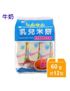 - 三立加鈣乳兒米果60g