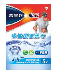 普拿疼肌力水性酸痛藥布5片入