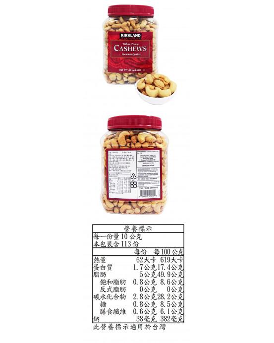 科克蘭 特選腰果 1.13公斤