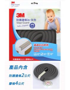 - 3M/9906兒童防護邊條2M灰色