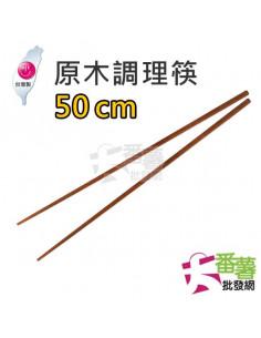- 雅楓原木調理筷50CM