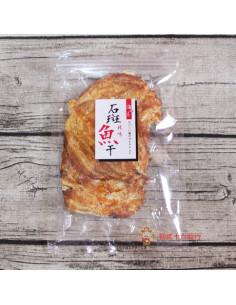 PESCADO SECO  - 辣味石斑魚